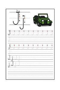 Scheda Pregrafismo lettera J