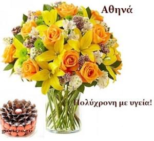 Αθηνά Χρόνια πολλά!