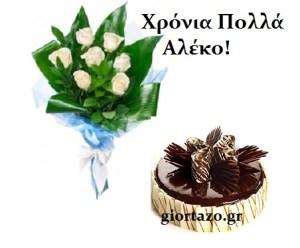 Ευχές με λόγια σε  εικόνες για ονόματα που αρχίζουν από Α…giortazo.gr