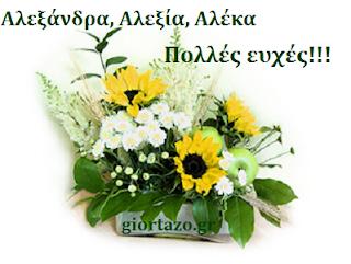 Αλέξανδρος, Αλέξαντρος, Αλέκος, Αλέξης, Άλεξ, Αλεξάνδρα, Αλεξία, Αλέξα, Αλεξάντρα, Αλεξανδρα..30 Αυγούστου