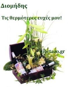 Read more about the article Διομήδης Χρόνια Πολλά!!!
