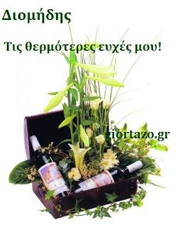 Διομήδης Χρόνια Πολλά!!!
