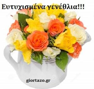 Γενέθλια: Ευχές σε εικόνες…giortazo.gr
