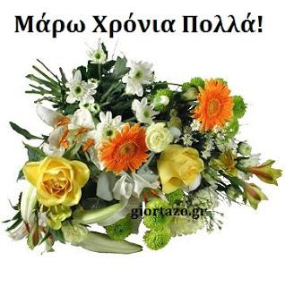 Μάρω,  Χρόνια Πολλά!!!