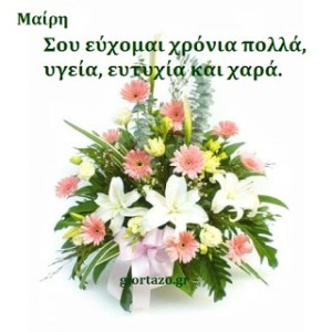 Μαίρη Χρόνια Πολλά!!!