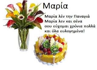 Μαρία   Χρόνια Πολλά!!!