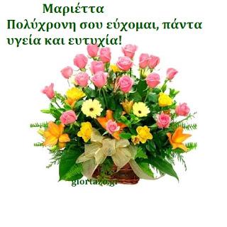 Μαριέττα Πολύχρονη σου εύχομαι, πάντα υγεία και ευτυχία.