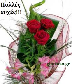 Πολλές ευχές!!!