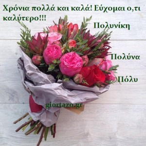 Read more about the article Ευχές σε εικόνες για όλα τα ονόματα που γιορτάζουν 1 Σεπτεμβρίου ,,,,giortazo.gr