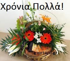 Χρόνια Πολλά!!!