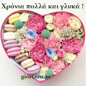 Χρόνια πολλά και γλυκά !!!