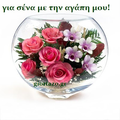 για σένα με την αγάπη μου!