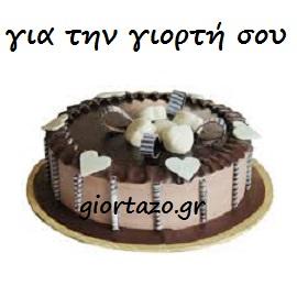 Για την γιορτή σου: Tούρτες και λουλούδια για ονομαστική εορτή…. giortazo.gr