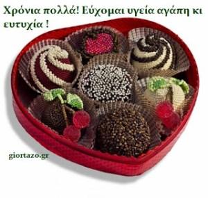 Read more about the article Χρόνια πολλά! Εύχομαι υγεία αγάπη κι ευτυχία !