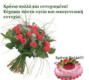 Χρόνια πολλά και ευτυχισμένα! Εύχομαι πάντα υγεία και οικογενειακή ευτυχία.
