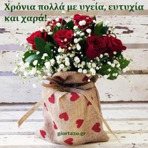 Xρόνια πολλά με υγεία, ευτυχία και χαρά!