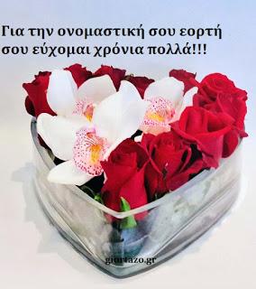 Για την ονομαστική σου εορτή σου εύχομαι χρόνια πολλά!!!