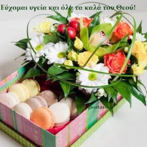 Εύχομαι υγεία και όλα τα καλά του Θεού!