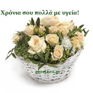Χρόνια σου πολλά με υγεία!