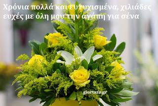Χρόνια πολλά και ευτυχισμένα, χιλιάδες ευχές με όλη μου την αγάπη για σένα