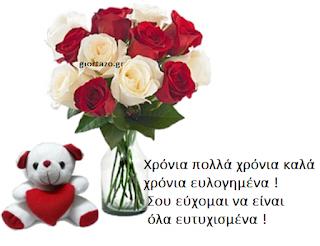 Χρόνια πολλά χρόνια καλά χρόνια ευλογημένα ! Σου εύχομαι να είναι όλα ευτυχισμένα !