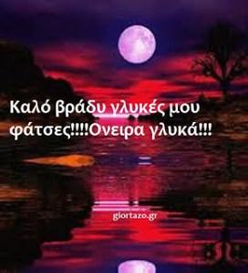 Καλό βράδυ γλυκές μου φάτσες!!!!Ονειρα γλυκά!!!