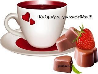 Καλημέρα!…giortazo.gr