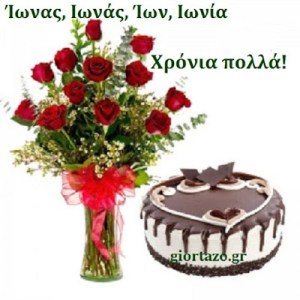 Eυχές για:Ίωνας, Ιωνάς, Ίων, Ιωνία.21 Σεπτεμβρίου…giortazo.gr