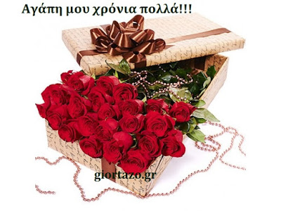 Αγάπη μου χρόνια πολλά!!!