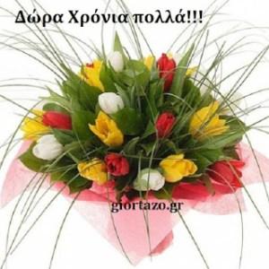 Read more about the article ΕΥΧΈΣ ΓΙΑ : Μηνοδώρα Μητροδώρα , Δώρα . Σάββατο  10 Σεπτεμβρίου