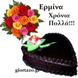 Read more about the article Ερμίνα Χρόνια Πολλά!