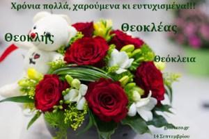 Ευχές για Θεοκλής, Θεοκλέας, Θεόκλεια:14 Σεπτεμβρίου 2016