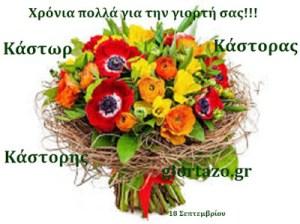 Ευχές για: Κάστωρ, Κάστορας, Κάστορης. 18 Σεπτεμβρίου….giortazo.gr
