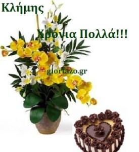 Read more about the article Ευχες σε εικόνες για:Κλήμης, Κλημεντίνη, Κλημεντίνα, Κλεμεντίνη, Κλεμεντίνα  Σάββατο  10 Σεπτεμβρίου