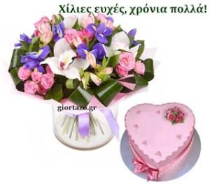 Read more about the article Διάφορες ευχές για γενέθλια και ονομαστικές εορτές σε σε εικόνες….giortazo.gr