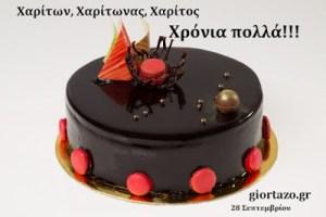 Ευχές για:Χαρίτων, Χαρίτωνας, Χαρίτος.28 Σεπτεμβρίου..giortazo.gr