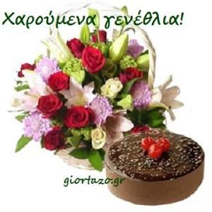 Read more about the article Χαρούμενα γενέθλια!