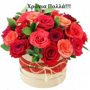 Χρόνια πολλά και καλά! Εικόνες ….giortazo.gr