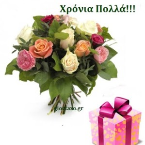 Read more about the article Ελα στο giortazo.gr κι εσύ! Χρόνια πολλά με εικόνες(τούρτες και λουλούδια)