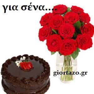 για σένα,