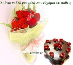 Ευχές: Λόγια σε εικόνες…. giortazo.gr