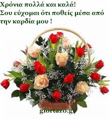 Χρόνια πολλά και καλά! Σου εύχομαι ότι ποθείς μέσα από την καρδία μου !
