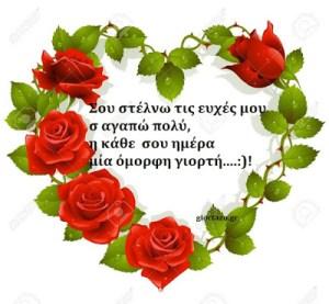 Μαντινάδα αγάπης