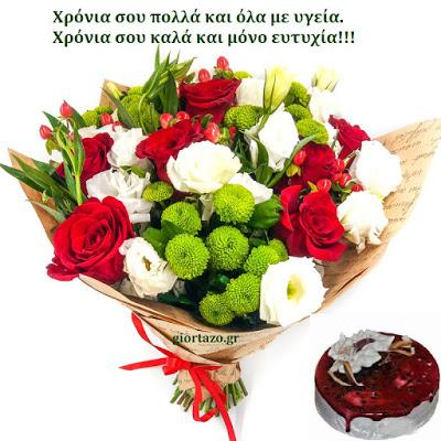 Χρόνια σου πολλά και όλα με υγεία. Χρόνια σου καλά και μόνο ευτυχία!!!