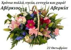 Read more about the article Σήμερα γιορταζουν οι :Αβέρκιος, Αβερκία .Χρόνια πολλά!