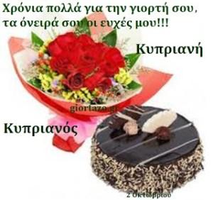 Ευχές για:Κυπριανός, Κυπριανή  2 Οκτωβρίου…….giortazo.gr