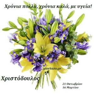 Χριστόδουλος Χρόνια πολλά!!!