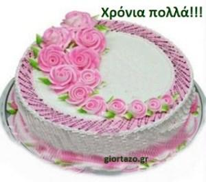 Κάρτες Χρόνια πολλά με τούρτες και λουλούδια….giortzo.gr