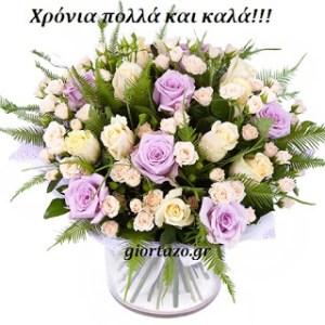 Read more about the article Χρόνια πολλά και καλά!!! Εικόνες