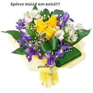 Χρόνια πολλά και καλά!!!